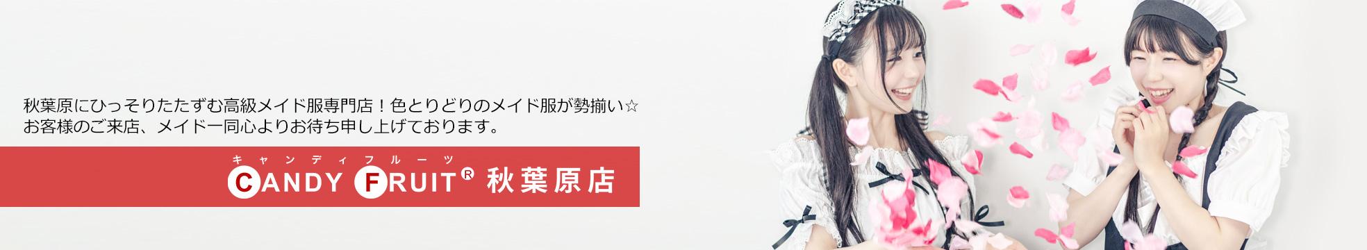 改めまして・・・ | キャンディフルーツ秋葉原店ブログ